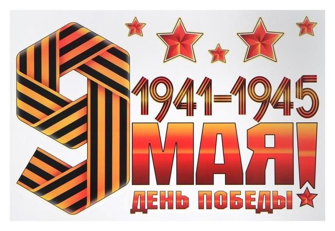 """Набор наклеек для автомобиля """"9 мая! день победы!"""" 16,7 х 24,6 см  Фда-card"""
