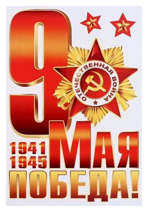 "Набор наклеек для автомобиля ""9 мая! победа!"" орден, 16,7 х 24,6 см  Фда-card"