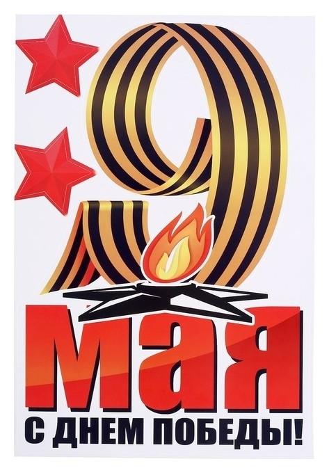 """Набор наклеек для автомобиля """"С днём победы!"""" вечный огонь, 16,7 х 24,6 см  Фда-card"""