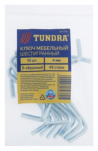 Ключ мебельный Tundra, шестигранный S-образный, сталь 45, 4 мм, 10 шт.  Tundra