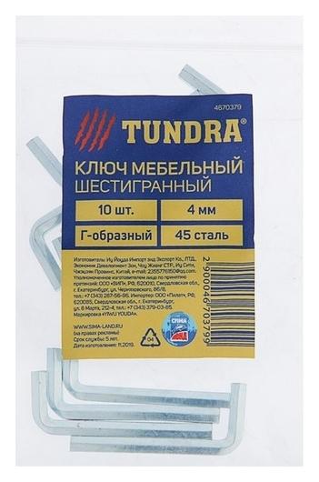 Ключ мебельный Tundra, шестигранный г-образный, сталь 45, 4 мм, 10 шт.  Tundra