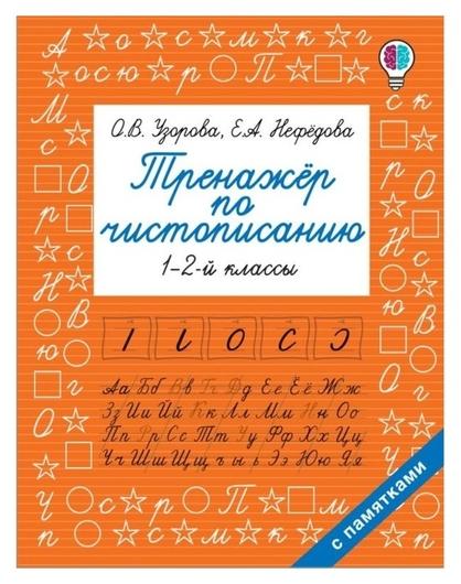 Тренажер по чистописанию. 1-2-й класс  Издательство АСТ