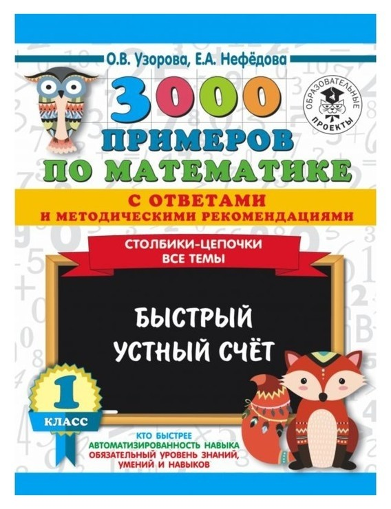 3000 примечаний по математике с ответами и методическими рекомендациями, 1 класс  Издательство АСТ
