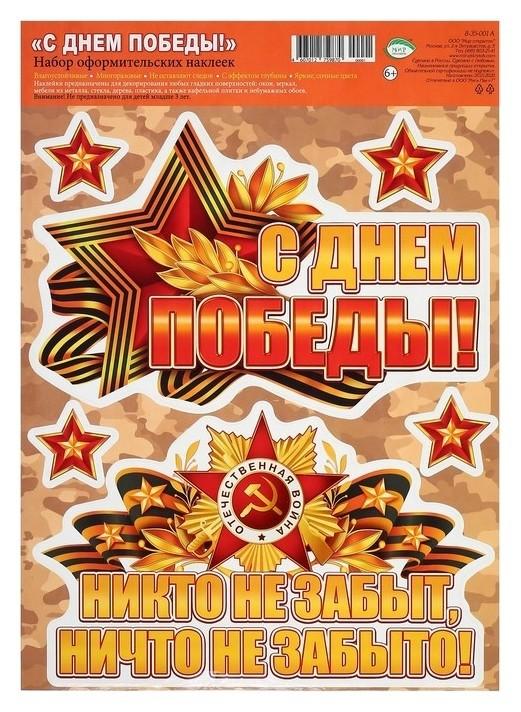"""Набор наклеек """"С днём победы!"""" камуфляж, А4  Мир открыток"""
