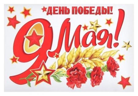 """Набор наклеек на авто """"День победы!"""" три гвоздики, 17 х 25 см  Фда-card"""