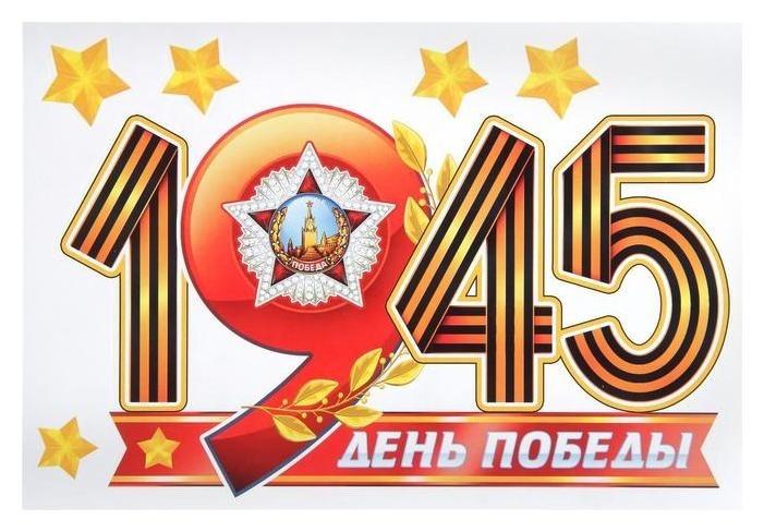 "Набор наклеек на авто ""День победы!"" орден, звёзды, 17 х 25 см  Фда-card"