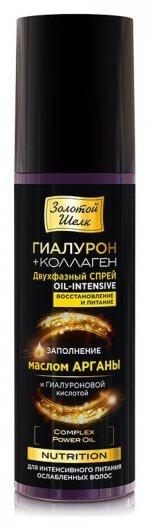 Двухфазный спрей Oil-Intensive Nutrition восстановление и питание  Золотой Шёлк