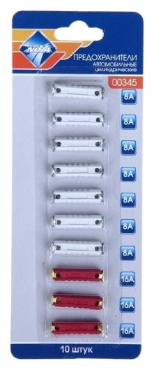 Предохранители цилиндрические Nova Bright, 8-16 А, набор 10 шт  Nova Bright