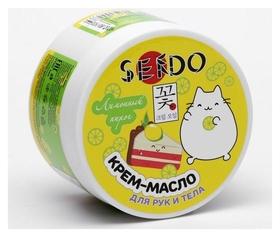 Крем-масло для рук и тела Лимонный пирог Sendo
