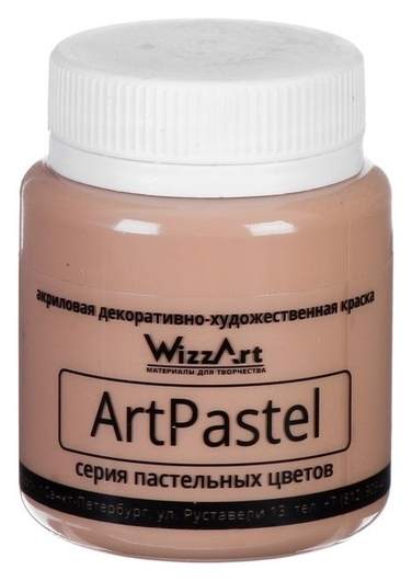 Краска акриловая Pastel 80 мл Wizzart коричневый пастельный Wa22.80  WizzArt