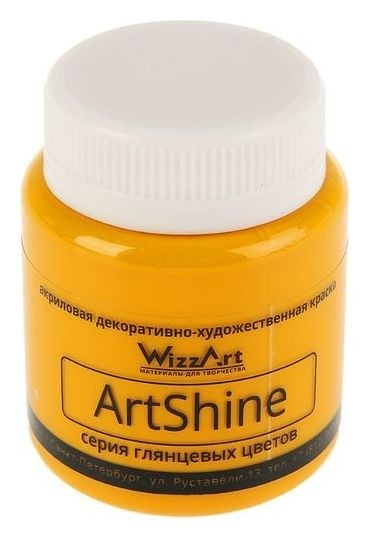 Краска акриловая Shine 80 мл Wizzart желтый основной глянцевый Wg19.80  WizzArt