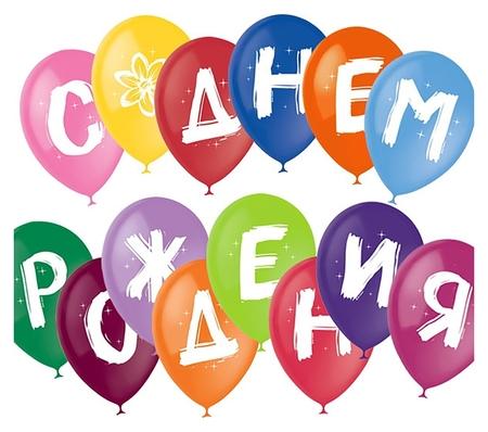 """Шар латексный 10"""" «С днём рождения», пастель, 1-сторонний, набор 14 шт.  Latex Occidental"""