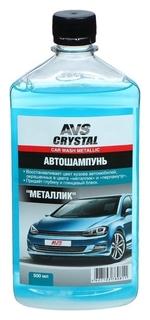 Автошампунь AVS металлик, 500 мл, Avk-002  AVS