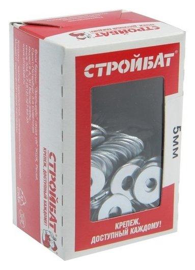 Шайба оцинк.кузовная DIN 9021 5 мм (250 шт)  Стройбат