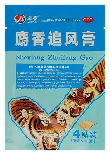 Пластырь JS Shexiang Zhuifenggao обезболивающий, 4 шт  TaiYan