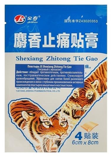 Пластырь JS Shexiang Zhitong Tie Gao тигровый с мускусом, для снятия боли, 4 шт  TaiYan