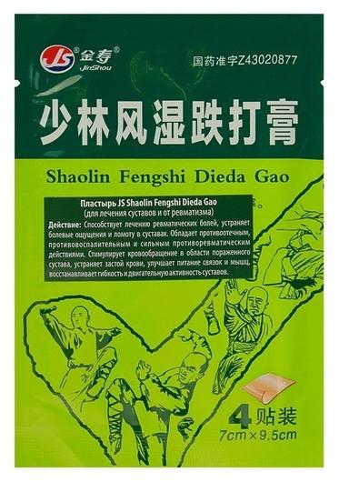 Пластырь JS Shaolin Fengshi Dieda Gao для лечения суставов и от ревматизма, 4 шт  TaiYan