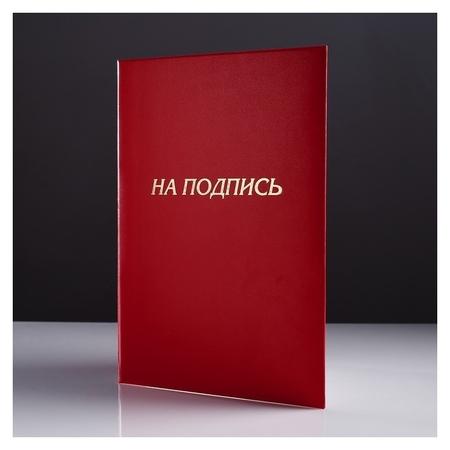 """Папка адресная """"На подпись"""" бумвинил, мягкая, красный, А4  Канцбург"""