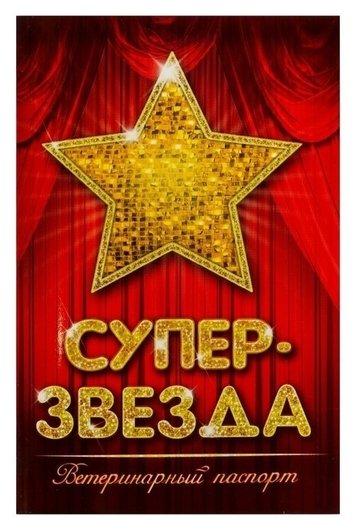 "Ветеринарный паспорт международный ""Супер звезда""  NNB"