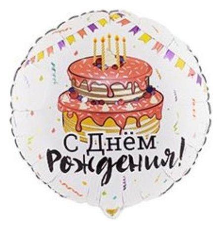 """Шар фольгированный 18"""" «День рождения», праздничный торт, круг  Веселая затея"""