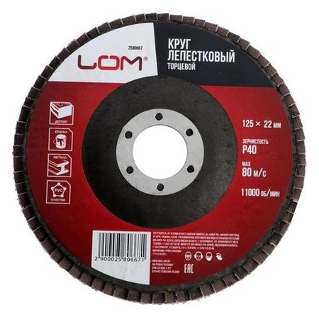 Круг лепестковый торцевой Lom, 125 х 22 мм, Р40  LOM