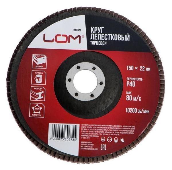 Круг лепестковый торцевой Lom, 150 х 22 мм, Р40  LOM