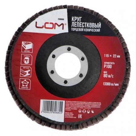 Круг лепестковый торцевой конический Lom, 115 х 22 мм, р100  LOM