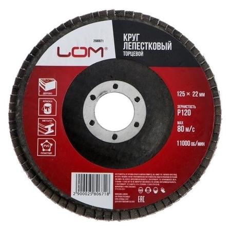 Круг лепестковый торцевой Lom, 125 х 22 мм, р120  LOM