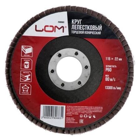 Круг лепестковый торцевой конический Lom, 115 х 22 мм, Р60  LOM