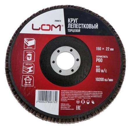 Круг лепестковый торцевой Lom, 150 х 22 мм, Р60  LOM