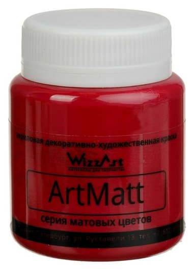Краска акриловая Matt 80 мл Wizzart малиновый матовый Wt5.80  WizzArt