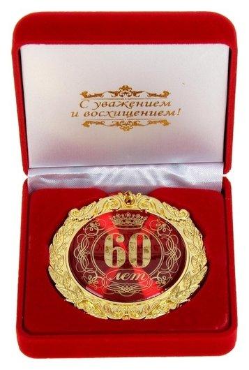"Медаль в бархатной коробке ""60 лет""  NNB"