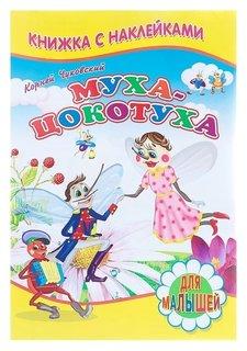 Книжка с наклейками для малышей Муха-цокотуха Чуковский К. И.