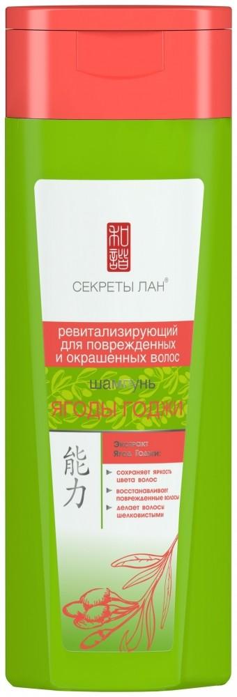 """Шампунь для волос """"Ягоды годжи"""" для окрашенных волос  Secrets Lan (Секреты Лан)"""