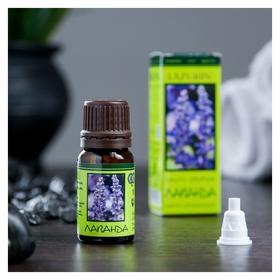 Эфирное масло Лавандовое Lazurin