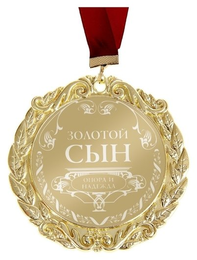 """Медаль с гравировкой комплимент """"Золотой сын""""  NNB"""