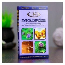 Масло репейное с касторовым маслом и витаминами для ухода за волосами и кожей головы в ампулах  Lazurin