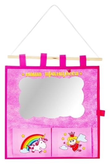 """Кармашек на стену с зеркалом """"Наша принцесса"""", 2 отделения  NNB"""