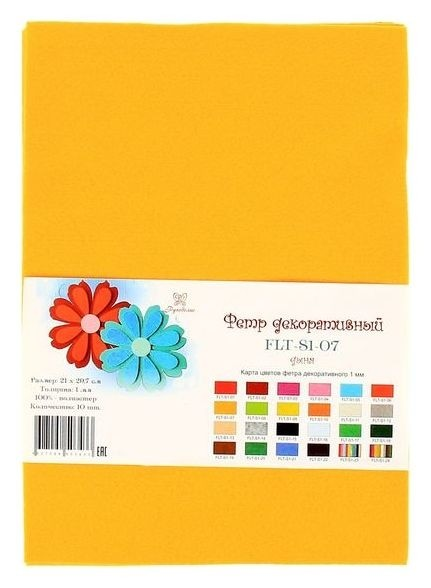 Фетр Soft дыня, мягкий, 1 мм, 21х29.7 см, 10 листов  Рукоделие