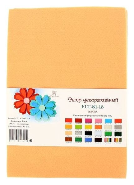 Фетр Soft персик, мягкий, 1 мм, 21х29.7 см, 10 листов  Рукоделие