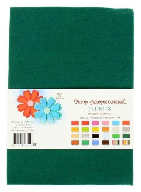 Фетр Soft зелёный, мягкий, 1 мм, 21х29.7 см, 10 листов  Рукоделие