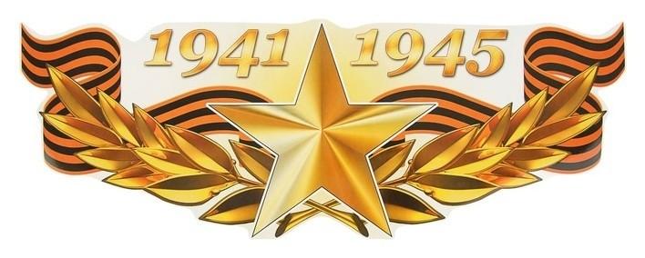 "Наклейка на авто ""1941-1945 золотая звезда"" 475х175мм  КНР"