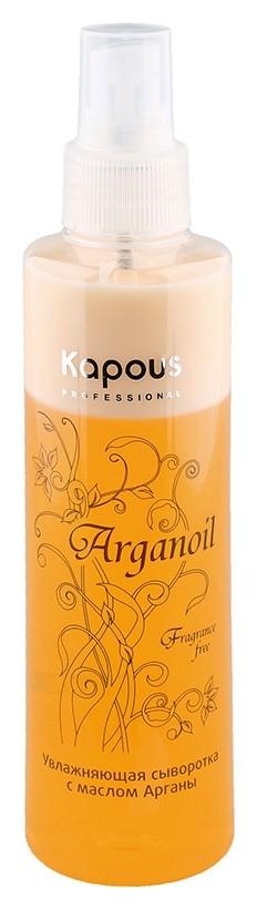 Увлажняющая сыворотка с маслом арганы «Arganoil»