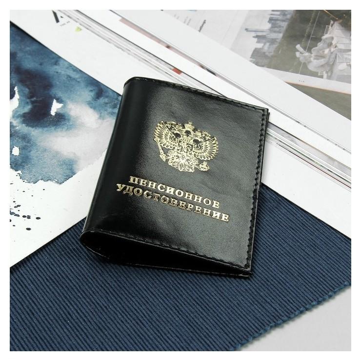 Обложка на пенсионное удостоверение, цвет чёрный гладкий  NNB