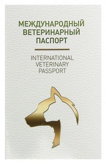 Ветеринарный паспорт международный универсальный под светлую кожу  NNB