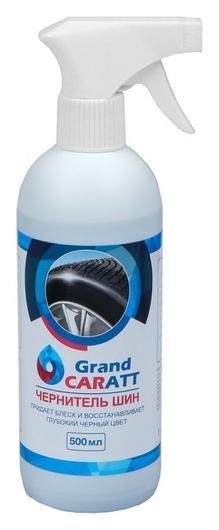 Чернитель шин Grand Caratt, 500 мл, триггер 008  Grand Caratt