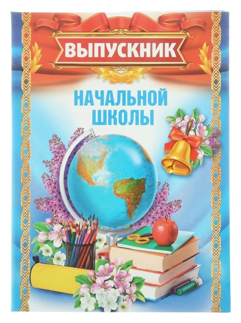 Папка с 2-мя файлами «Выпускник начальной школы»  NNB