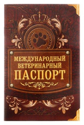 """Международный ветеринарный паспорт """"Лапа""""  NNB"""