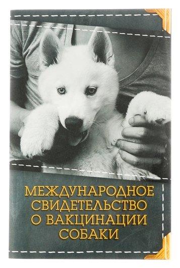 """Международное свидетельство """"О вакцинации собаки""""  NNB"""