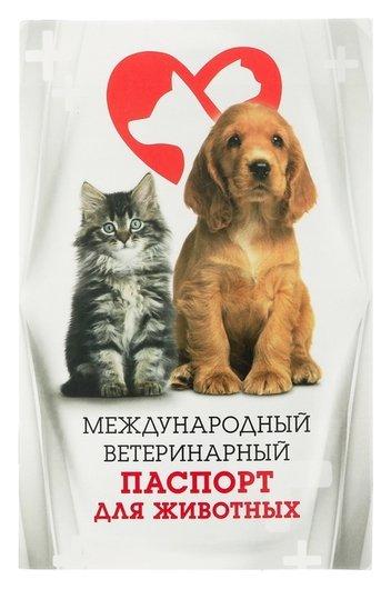 """Международный ветеринарный паспорт """"Для животных""""  NNB"""